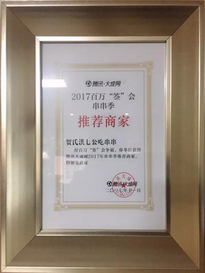 洪七公吃串串获得大成网证书